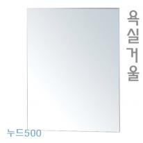 [히든바스] 누드500 거울 욕실거울 욕실경 누드 벽걸이거울 500거울