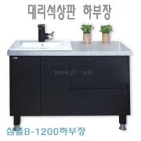 [히든바스] 심플B-1200 하부장 (대리석/도기매립/서랍식) 욕실 하부장 세면대 하부장 심플장