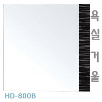 [히든바스] HD-800B거울 욕실경 벽걸이 HD 거울 블랙거울 블랙경