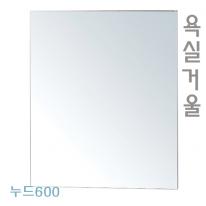 [히든바스] 누드600 거울 욕실거울 욕실경 누드 벽걸이거울 600거울