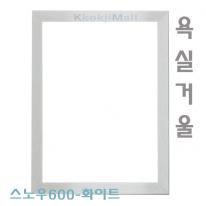 [히든바스] 스노우W 600경 화이트거울 욕실경 사각거울