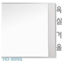 [히든바스] HD-800G거울 욕실경 벽걸이 HD 거울 골드거울 골드경 HD거울