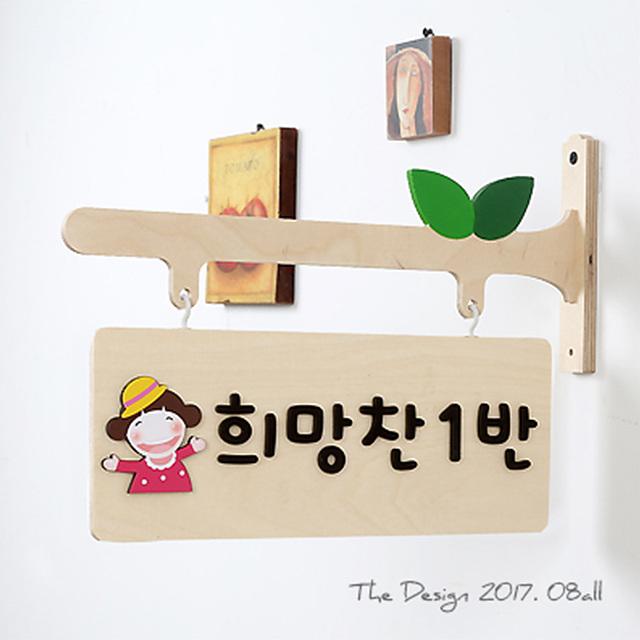 어린이집 유치원 자작나무문패 No.19