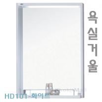 [히든바스] HD101화이트 욕실경 화이트거울 사각거울  HD거울