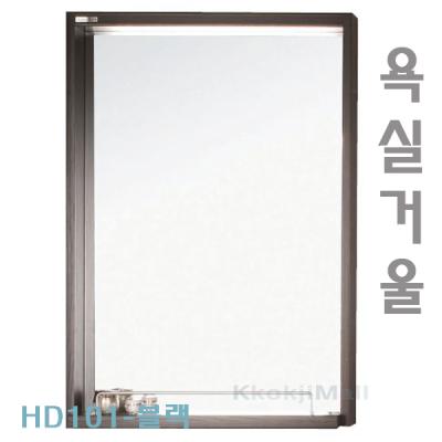 [히든바스] HD101블랙 욕실경 블랙거울 사각거울  HD거울