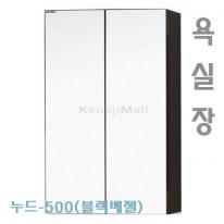 [히든바스] 누드500 (블랙베젤) 욕실장 여닫이장 누드장 블랙장