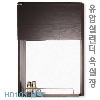 [히든바스] HD103블랙 유압실린더거울 욕실경 블랙거울 HD거울