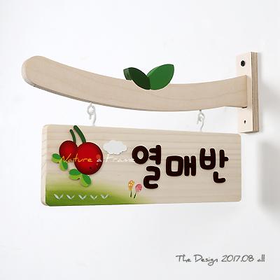 어린이집 유치원 자작나무문패 No.16