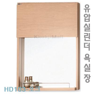 [히든바스] HD103오크 유압실린더거울 욕실경 오크거울 HD거울