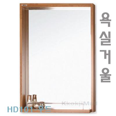 [히든바스] HD101우드 욕실경 우드거울 사각거울  HD거울