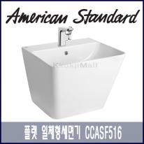 아메리칸 스탠다드 플랫 반다리 일체형 세면기 F516