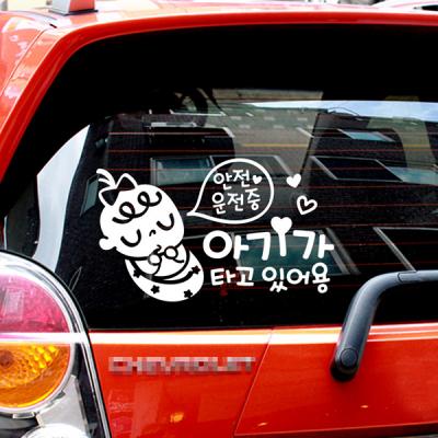 자동차스티커아기가타고있어요반사001안전운전쿨쿨아기국문