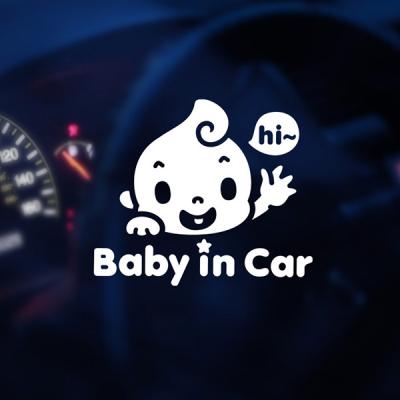 자동차스티커아기가타고있어요반사003HiBaby