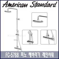 아메리칸 스탠다드 피노 해바라기 레인샤워 FC5768