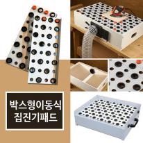 집진기패드/이동식집진기/목공공구/집진기/박스집진기