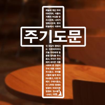 [말씀스티커]십자가주기도문