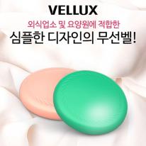 [벨럭스] 마카롱 모양 초소형 방수 호출벨(VB500)