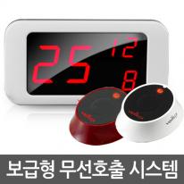 [벨럭스] 보급형호출벨 세트상품/모니터(VM330A) 1EA+ 호출벨(VB310) 10EA
