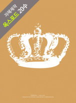 컷트지]Normcore 11_Crown of a queen (Mustard) (140559)