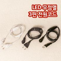 LED 무점멸 3핀 전원코드 (2COLOR)