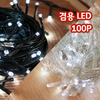 겸용 LED 100P 연결용전구 (4COLOR)