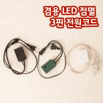 겸용 LED 점멸3핀 전원코드