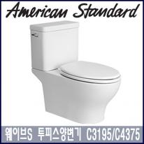 아메리칸 스탠다드 웨이브S (SQUARE) 투피스 양변기  C3195/C4375