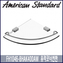 아메리칸 스탠다드 FH1046-8HAK400AW 유리 코너선반