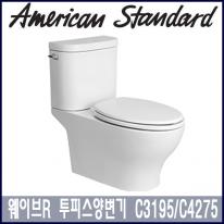 아메리칸 스탠다드 웨이브R (ROUND) 투피스 양변기  C3195/C4275