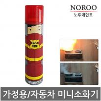 노루 하우홈 이지파이어 (가정용/휴대용 소화기)