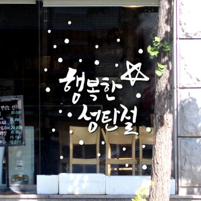 JMCS3171 행복한성탄절 손글씨 크리스마스 눈꽃 스티커 장식