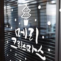 JMCS3169 손글씨 트리 크리스마스 눈꽃 스티커 장식