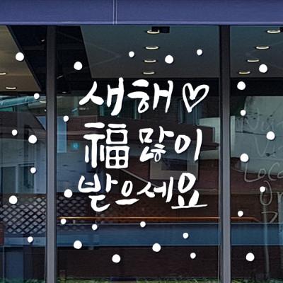 JMCS3170 새해복많이 손글씨 크리스마스 눈꽃 스티커 장식
