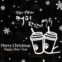 cmi268-눈 내리는 날의 커피한전의 여유-크리스마스스티커
