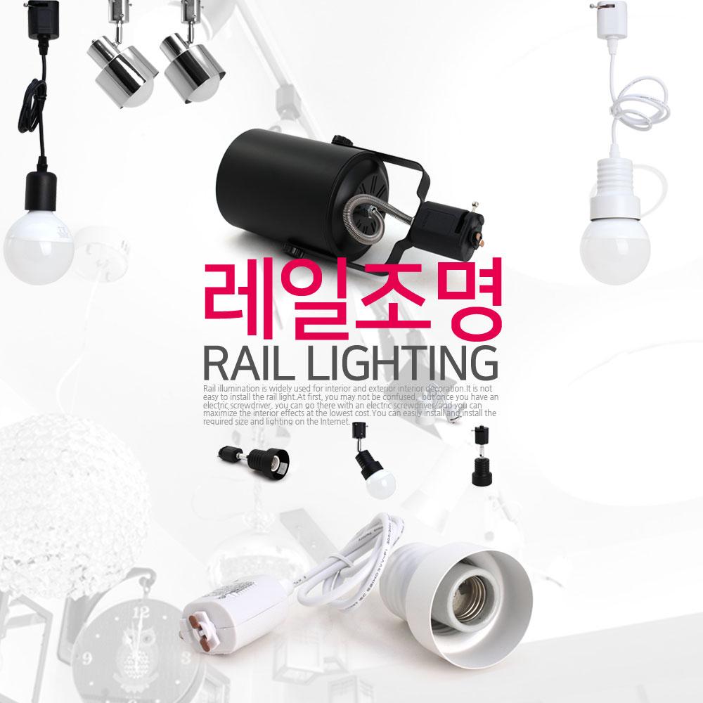 레일조명/자유봉레일/원통레일/LED조명/소라레일/카페등/식탁등/거실등