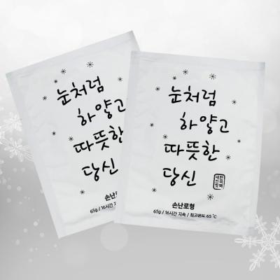 [국내제조] 홈앤미 손난로형 핫팩_65g