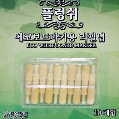 보드마카 백묵펜 에코마커8 리필펜촉(PLS-BMK8PC)