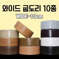 굽도리테이프 와이드 10종(10Cm)