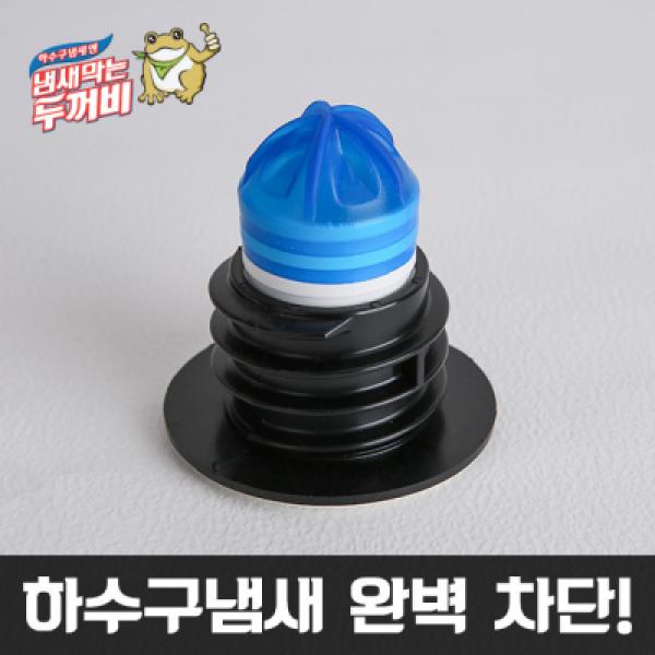 냄새막는 두꺼비 - 하수구트랩 (싱크대냄새/하수구냄새차단)