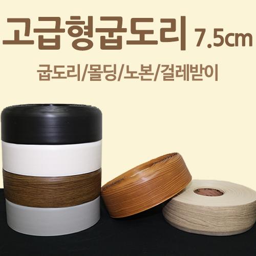 고급형 굽도리테이프 10종(7.5Cm)