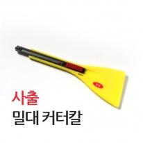 도배시공용 사출밀대커터칼