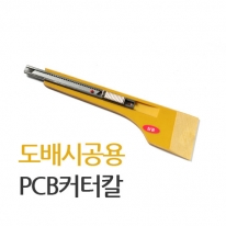 도배시공용 PCB커터칼