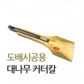 도배시공용 대나무커터칼