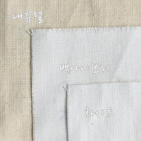 17수천연염색무지-화이트톤3종4489