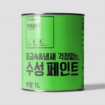 [한정특가]노네임 프리미엄 친환경 수성페인트 반광 1L / 실내,가구,벽지용