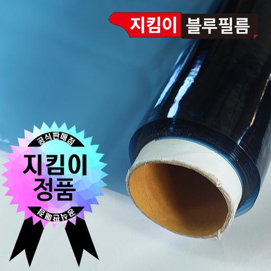 [무료배송] 지킴이시트지 블루 1m*5m