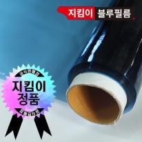[무료배송] 지킴이시트지 블루 1m*10m
