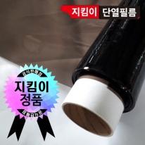 [무료배송] 지킴이시트지 브라운 1m*10m