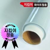 [무료배송] 지킴이시트지 화이트(반투명) 1m*5m