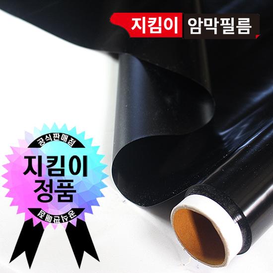 지킴이시트지 블랙(암막) 1m*10m 자외선차단100% 단열필름 열 햇빛차단 암막필름 암막시트지